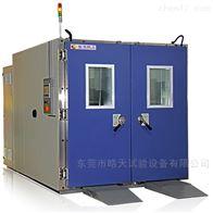 節電小型步入式試驗室