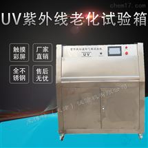 LBTZ-41型紫外線耐氣候試驗箱(UV)老化試驗機