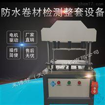 防水材料製樣機液壓衝片機-電動款