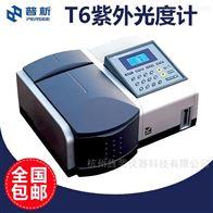 T6新世纪普析通用紫外分光光度计T6
