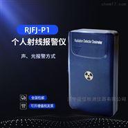 儒佳RJFJ-P1个人辐射剂量报警仪