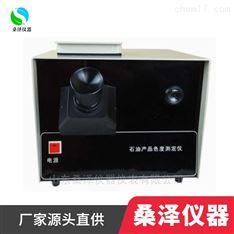 桑泽仪器石油产品色度测定仪