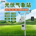光伏電站環境監測設備