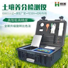 HM-GT3恒美新型土壤肥料养分速测仪