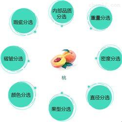 桃子糖度分级机