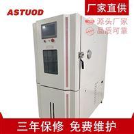 ASTD-GDW-225高低温环境试验箱