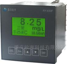 RY-830F中文小表在線溶解氧儀