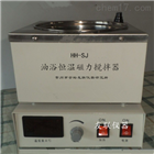 HH-SJ油浴恒溫磁力攪拌器