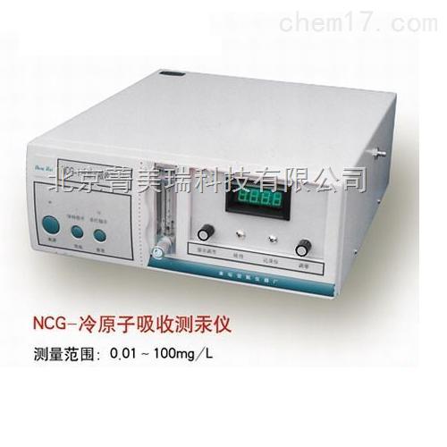 冷原子吸收测汞仪