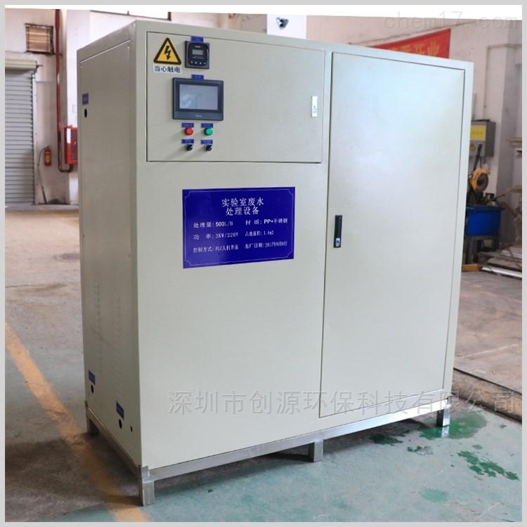 重金属实验室废水处理设备