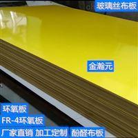 3240  FR-4环氧板加工FR4环氧树脂板玻纤板酚醛布板