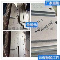 HP-5HP-8云母板加工件有机硅柔软耐高温云母绝缘板