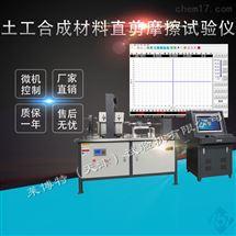 土工合成材料直剪儀-標準規範 檢定規程