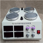 YB-4SA多頭恒溫磁力攪拌器(四聯雙列異步)
