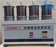 纤维吸油率测定仪