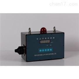 煤矿用来测煤尘的GCG1000型粉尘浓度传感器