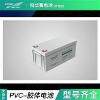 12V200AH科华蓄电池 6-GFMJ-200