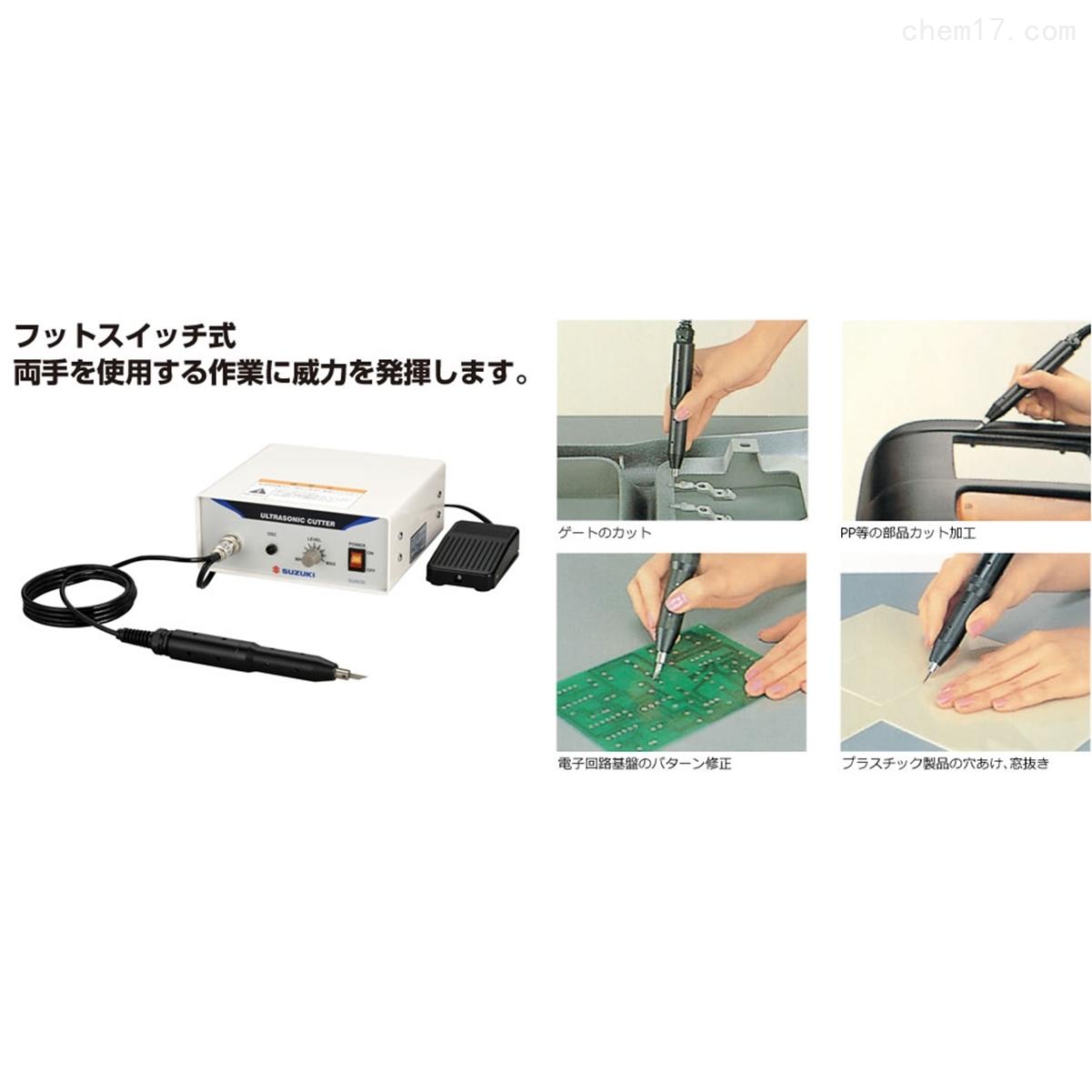 日本suzuki复合材料超声波切割机SUW-30CT