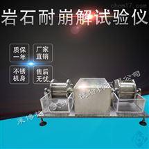 岩石耐崩解試驗裝置篩筒轉速為20r/min