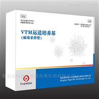 HBPT8661-12病毒采样管VTM