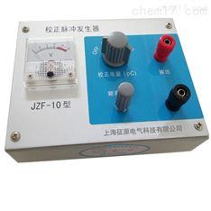 JZF-10校正脉冲发生器