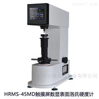 HRMS-45MD触摸屏数显表面洛氏硬度计