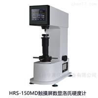 HRS-150MD触摸屏高精度数显洛氏硬度计