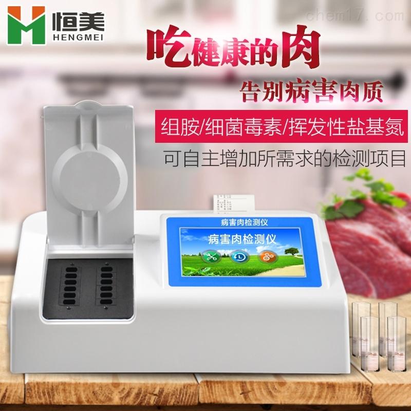 恒美肉类新鲜度检测仪