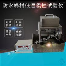瀝青防水卷材低溫柔度試驗儀|柔性試驗機