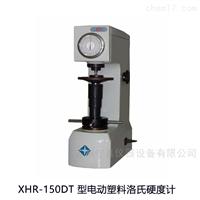 XHR-150DT 型电动塑料、橡胶洛氏硬度计