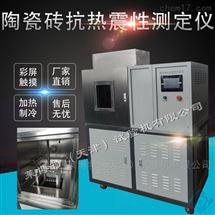 陶瓷磚抗熱震性測定儀試樣容器為304不鏽鋼
