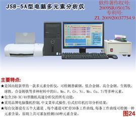 SJSB-5A电脑多元素分析仪