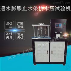 遇水膨胀止水胶抗水压试验机标准规范