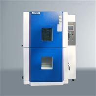 LS-THD-250P两箱式冷热冲击箱
