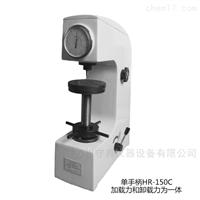 HR-150A型有色金属、手动洛氏硬度计