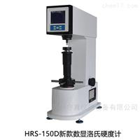 HRS-150D新数显洛氏硬度计