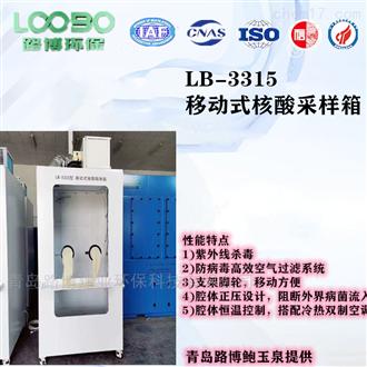 移动式核酸采样箱LB-3315历史