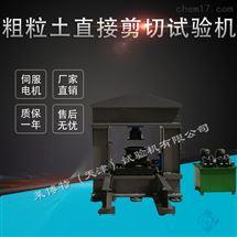 LBTD-4型粗粒土直接剪切儀位移傳感器分度值0.01mm