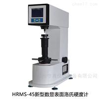 HRMS-45新型数显表面洛氏硬度计
