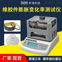 QL-300橡胶件膨胀变化率检测仪