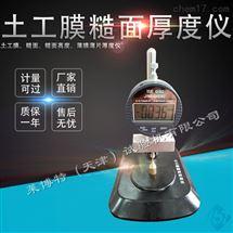 土工膜糙麵厚度測量儀同軸壓力:0.56N+0.05