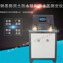 鈉基膨潤土耐靜水壓測定儀操作使用說明