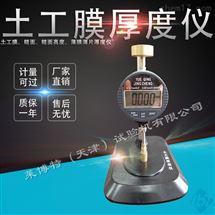 土工膜厚度儀SL235校準規範檢定規程