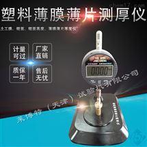 塑料薄膜和薄片測厚儀試樣壓力0.1N-0.5N
