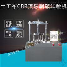 土工布CBR頂破試驗儀新型控製方法