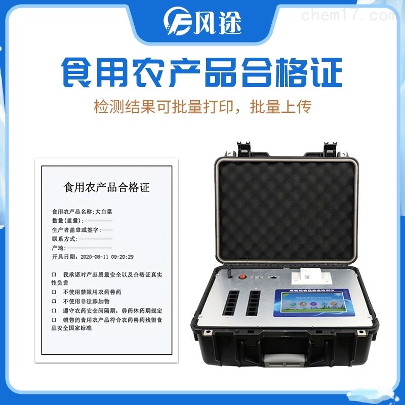 食用农产品合格证检测打印一体机