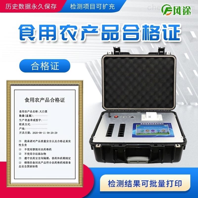 <strong>食用农产品合格证检测打印一体机</strong>