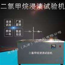 LBTH-11型二氯甲烷浸漬測定儀儀表控溫精度:±0.5℃