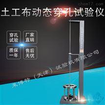LBT-4型向日葵app官方下载檢測儀器土工布動態穿孔測定儀