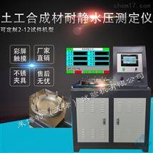 LBT-6型向日葵app官方网站入口土工合成材料耐靜水壓測定儀